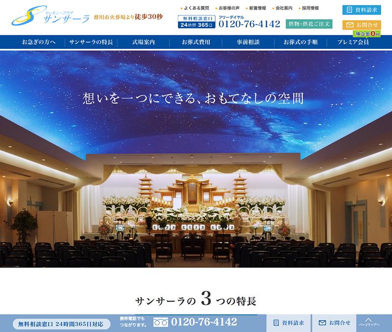 samsara-web.jp.png