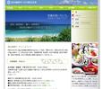 ホームページ制作実績:富山地鉄サービス