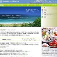 プロヴィデザイン ホームページ制作実績:富山地鉄サービス