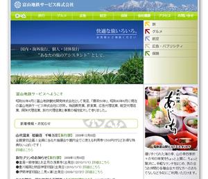 富山地鉄サービス