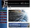 ホームページ制作実績:堀瓦工業