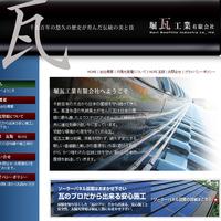 プロヴィデザイン ホームページ制作実績:堀瓦工業