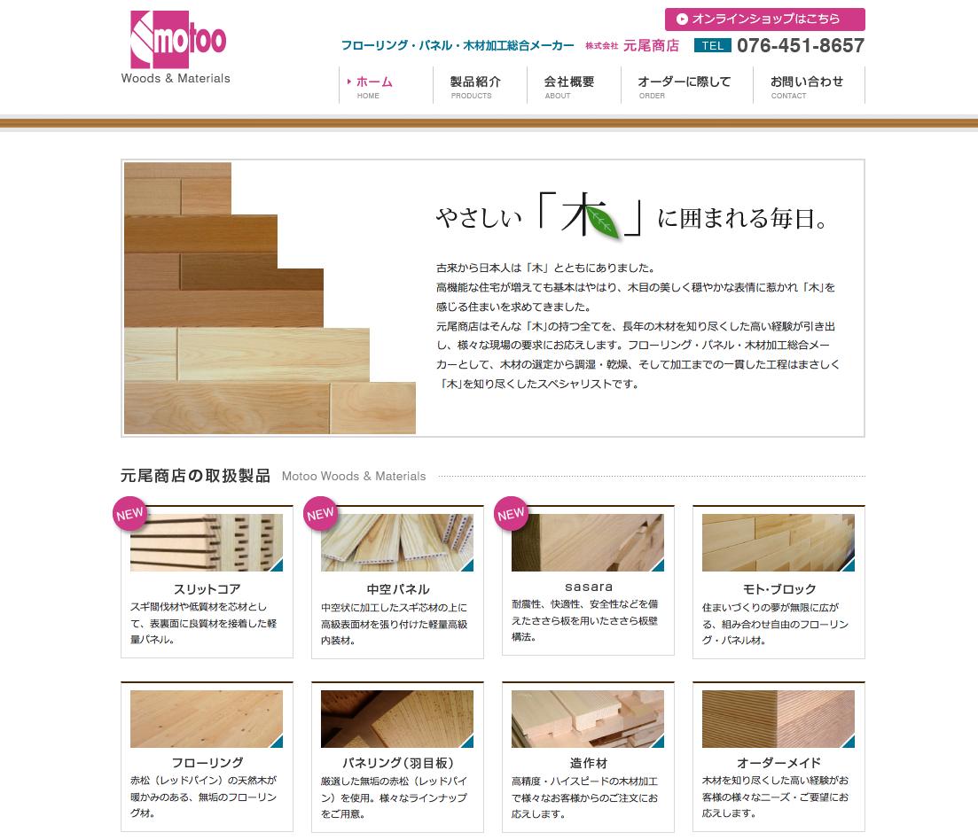 プロヴィデザイン ホームページ制作実績:元尾商店
