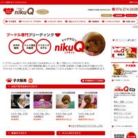 プロヴィデザイン ホームページ制作実績:プードル、トイプードル専門店nikuQ