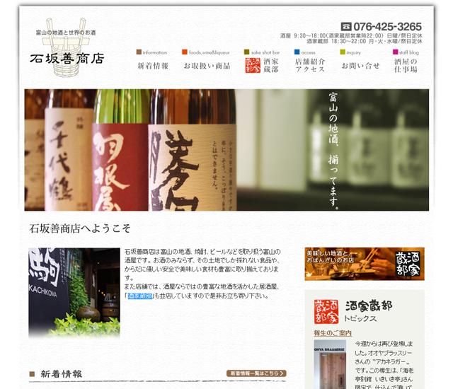 プロヴィデザイン ホームページ制作実績:石坂善商店(酒家蔵部)