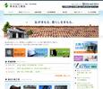 ホームページ制作実績:釈永瓦工務店