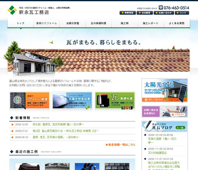 プロヴィデザイン ホームページ制作実績:釈永瓦工務店