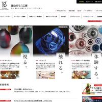 プロヴィデザイン ホームページ制作実績:富山ガラス工房