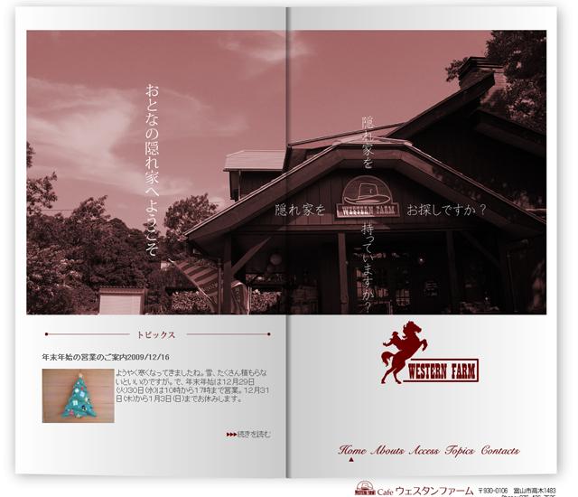 プロヴィデザイン ホームページ制作実績:ウェスタンファーム