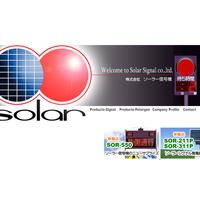 プロヴィデザイン ホームページ制作実績:ソーラー信号機