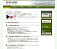 ホームページ制作実績:北島税理士事務所
