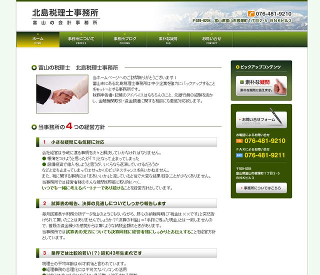 プロヴィデザイン ホームページ制作実績:北島税理士事務所