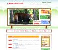 ホームページ制作実績:富山市ファミリーパーク