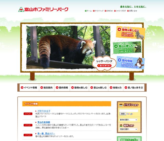 プロヴィデザイン ホームページ制作実績:富山市ファミリーパーク