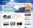 ホームページ制作実績:堀瓦工業 太陽光発電サイト