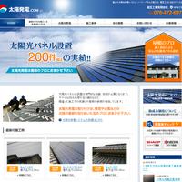 プロヴィデザイン ホームページ制作実績:堀瓦工業 太陽光発電サイト