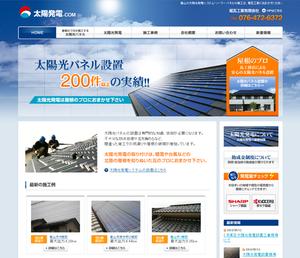 堀瓦工業 太陽光発電サイト