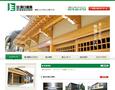 ホームページ制作実績:株式会社 溝口建築