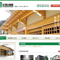 プロヴィデザイン ホームページ制作実績:株式会社 溝口建築