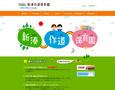 ホームページ制作実績:新湊作道保育園