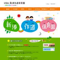 プロヴィデザイン ホームページ制作実績:新湊作道保育園