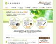 ホームページ制作実績:大浦法律事務所