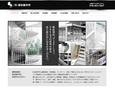 ホームページ制作実績:新生製作所