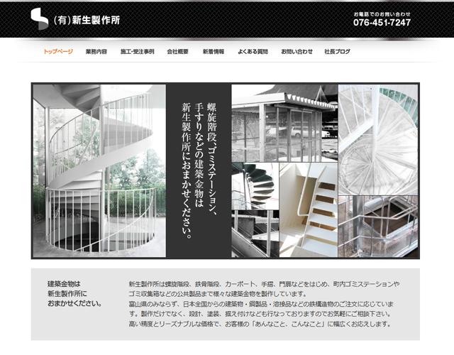 プロヴィデザイン ホームページ制作実績:新生製作所