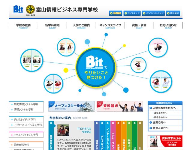プロヴィデザイン ホームページ制作実績:Bit 富山情報ビジネス専門学校