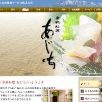 プロヴィデザイン ホームページ制作実績:和風会席 季節料理 あじち