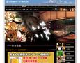 ホームページ制作実績:居酒屋一一(いちいち)