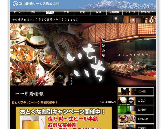 プロヴィデザイン ホームページ制作実績:居酒屋一一(いちいち)