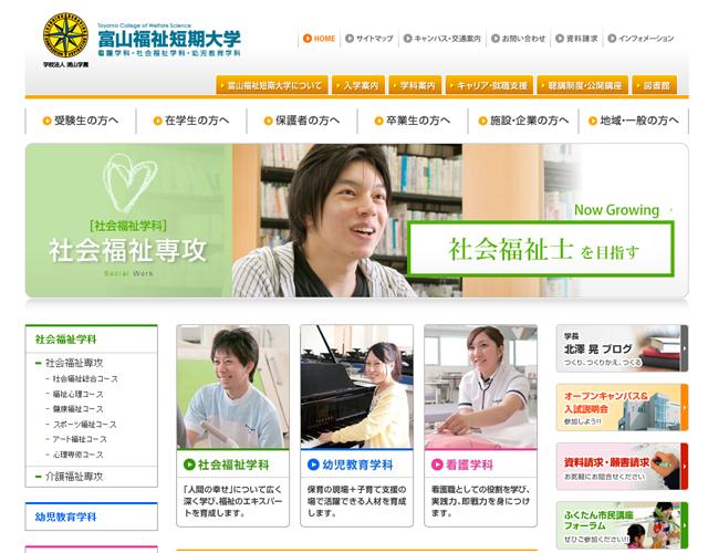 プロヴィデザイン ホームページ制作実績:富山福祉短期大学
