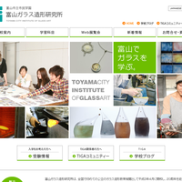 プロヴィデザイン ホームページ制作実績:富山ガラス造形研究所