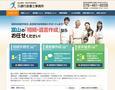 ホームページ制作実績:久郷行政書士事務所