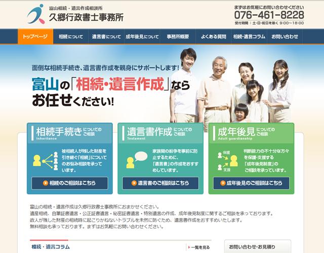 プロヴィデザイン ホームページ制作実績:久郷行政書士事務所