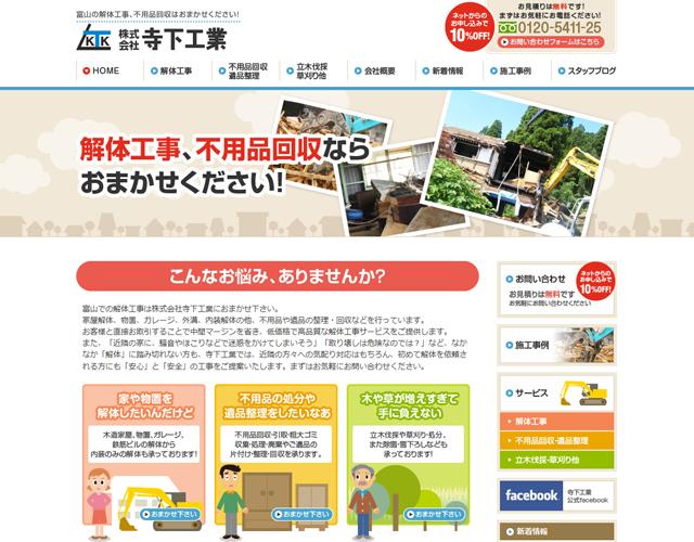 プロヴィデザイン ホームページ制作実績:寺下工業