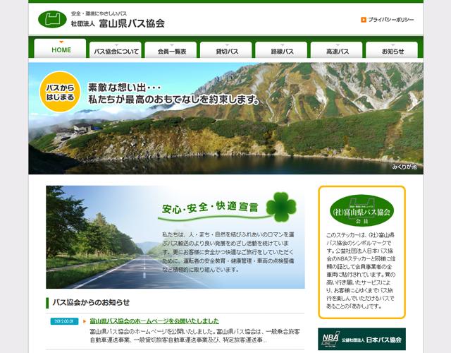 プロヴィデザイン ホームページ制作実績:富山県バス協会