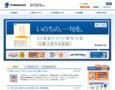 ホームページ制作実績:内外薬品株式会社