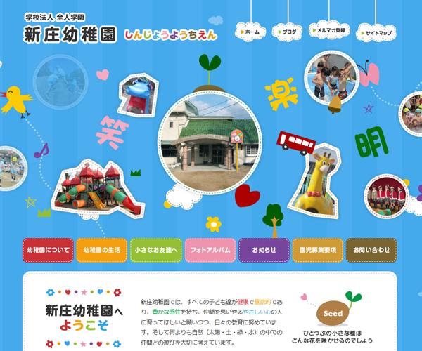プロヴィデザイン ホームページ制作実績:全人学園 新庄幼稚園