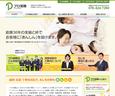 ホームページ制作実績:プロ保険