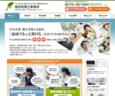 ホームページ制作実績:福田税理士事務所