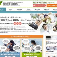 プロヴィデザイン ホームページ制作実績:福田税理士事務所
