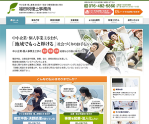 福田税理士事務所