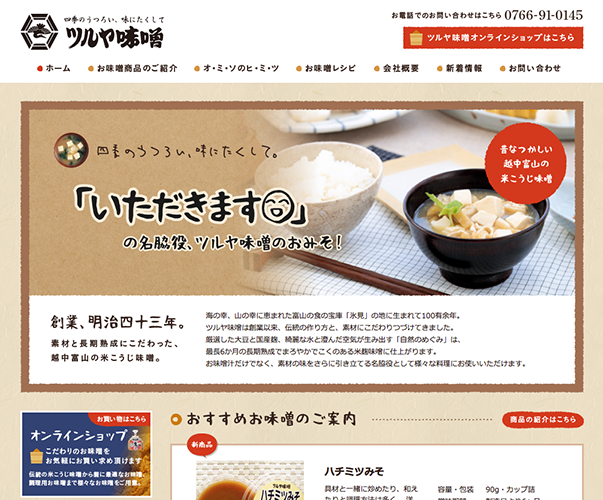 プロヴィデザイン ホームページ制作実績:ツルヤ味噌