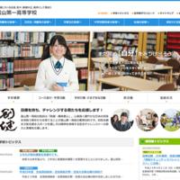 プロヴィデザイン ホームページ制作実績:富山第一高等学校