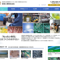プロヴィデザイン ホームページ制作実績:花崎工業
