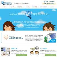 プロヴィデザイン ホームページ制作実績:株式会社リテラシー