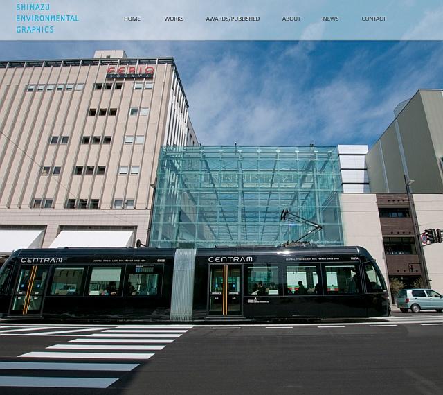 プロヴィデザイン ホームページ制作実績:島津環境グラフィックス有限会社