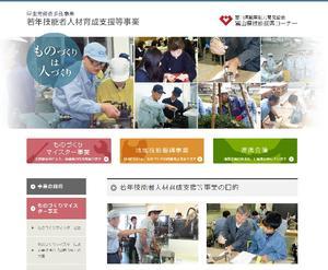 富山県職業能力開発協会 若年技能者人材育成支援等事業(ものづくりマイスター事業)